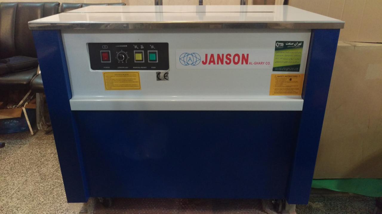 دستگاه Janson
